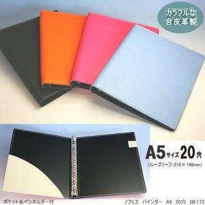 合皮 バインダーファイル A5 20穴 ファイルノート |techouichiba