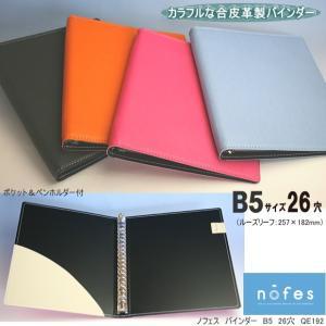 合皮 バインダーファイル B5 26穴 ファイルノート |techouichiba