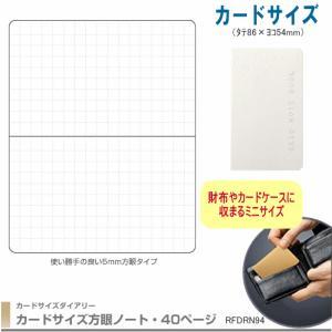 カードサイズ 超小型の方眼ノート|techouichiba