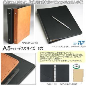 システム手帳 A5サイズ 6穴バインダー リフィルファイル 合成皮革製|techouichiba|02