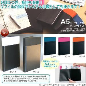システム手帳 A5サイズ リフィルファイル|techouichiba