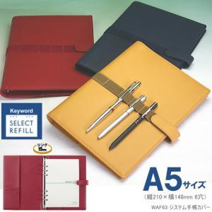 システム手帳 A5サイズ6穴 合成皮革製 キーワード|techouichiba