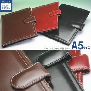 システム手帳 A5サイズ6穴 合成皮革製 キーワード セレクトリフィルカバー|techouichiba