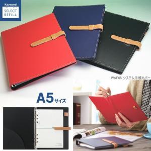 女性にもおすすめのシステム手帳 A5サイズ6穴 キーワード セレクトリフィルカバー|techouichiba