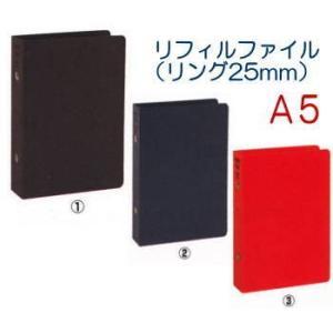 リフィルファイル A5サイズ6穴 システム手帳 保存バインダー|techouichiba