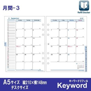 システム手帳 リフィル 2019年 月間-3 A5 6穴 キーワード WAR1956|techouichiba