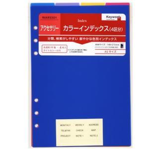 システム手帳リフィル A5 カラーインデックス(4区分)|techouichiba