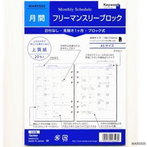 システム手帳リフィル A5 日付なし見開き1ヶ月ブロック式|techouichiba