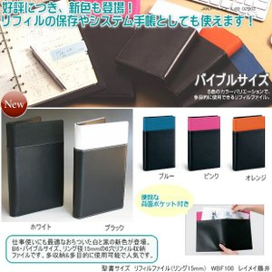 システム手帳 バイブルサイズ リフィルファイル B6|techouichiba