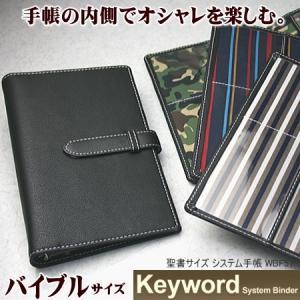 システム手帳 バイブルサイズ 6穴 合成皮革製|techouichiba