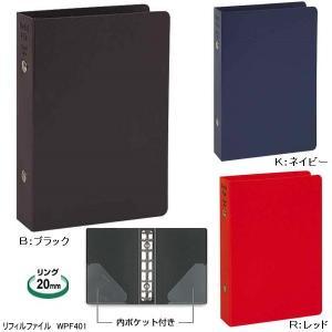 リフィルファイル ミニ6穴サイズ システム手帳(保存バインダー)|techouichiba