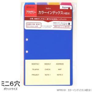 システム手帳リフィル ミニ6穴 カラーインデックス(4区分)|techouichiba
