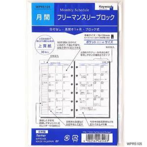 システム手帳リフィル ミニ6穴 フリーマンスリーブロック 月間|techouichiba