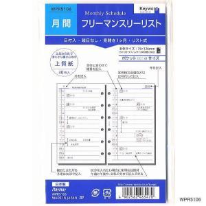 システム手帳リフィル ミニ6穴 フリーマンスリーリスト 月間|techouichiba
