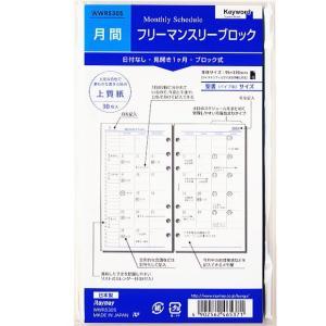 システム手帳 リフィル フリーマンスリーリスト 月間スケジュール|techouichiba