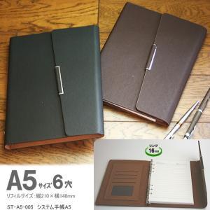 システム手帳 A5サイズ6穴 合成皮革製 黒 茶 ビジネスマンにおすすめの手帳|techouichiba