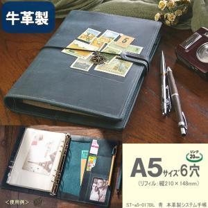 本革製システム手帳 A5サイズ6穴 ブルー 青|techouichiba