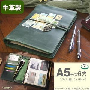 本革製システム手帳 A5サイズ6穴 緑 グリーン|techouichiba