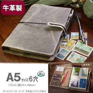 本革製システム手帳 A5サイズ6穴 カーキ|techouichiba