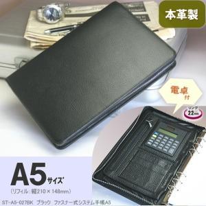 人気のファスナー式システム手帳 A5サイズ6穴 黒 本革製|techouichiba