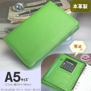 人気のファスナー式システム手帳 A5サイズ6穴 緑 本革製|techouichiba