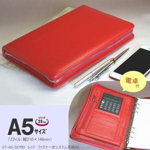 人気のファスナー式システム手帳 A5サイズ6穴 赤 本革製|techouichiba