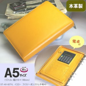 人気のファスナー式システム手帳 A5サイズ6穴 黄色 本革製|techouichiba