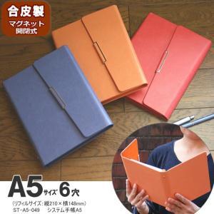 女性に人気の薄型システム手帳 A5サイズ6穴 合皮製  ピンク オレンジ 赤|techouichiba