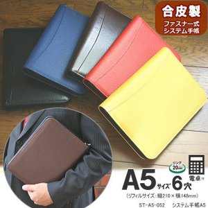人気のファスナー式システム手帳 A5サイズ6穴 合皮製 大容量|techouichiba