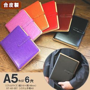 激安 人気のシステム手帳 A5サイズ6穴 合皮製 定番スタンダードタイプ|techouichiba