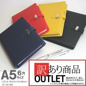 激安システム手帳A5  社会人や学生にもおすすめスタンダードな手帳