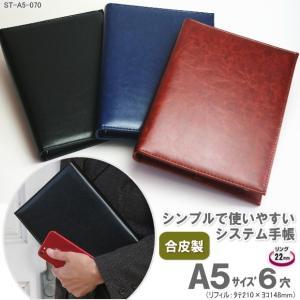 人気のシステム手帳 A5サイズ6穴 合皮製 定番 ビジネス手帳|techouichiba