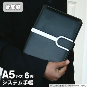 女性におすすめのシステム手帳 A5サイズ6穴 合皮製 ブラック|techouichiba