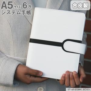 白い革のシステム手帳 A5サイズ6穴 合皮製 ホワイト|techouichiba