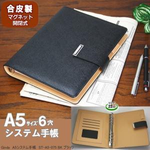 システム手帳 A5サイズ6穴 合皮製 ブラック|techouichiba