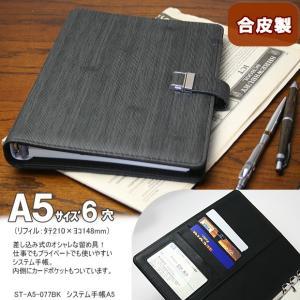 男性に人気のシステム手帳 A5 6穴 合皮製 黒 ブラック|techouichiba