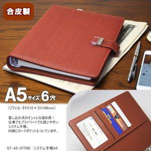 働く女性に人気のシステム手帳 A5 6穴 合皮製 赤|techouichiba
