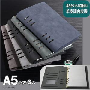 男性に人気のシステム手帳 A5サイズ6穴 手触りの良い合成皮革製|techouichiba
