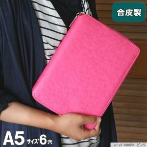 女性に人気のファスナー式システム手帳 A5サイズ6穴 合皮製  ピンク|techouichiba