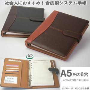 激安 人気のシステム手帳 A5サイズ6穴 合皮製 茶色 ビジネス男性|techouichiba