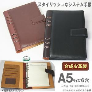 激安 人気のシステム手帳 A5サイズ6穴 合皮製 黒 茶色 ビジネス男性|techouichiba