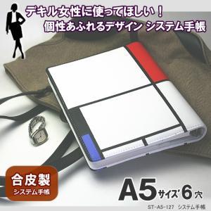 白い革のシステム手帳 A5 女性におすすめのシステム手帳|techouichiba