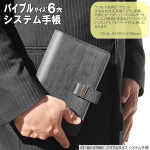 ビジネスマンに人気のシステム手帳 6穴 バイブルサイズ 合皮製 黒|techouichiba