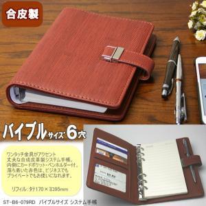 働く女性に人気のシステム手帳 6穴 バイブルサイズ 合皮製 赤|techouichiba