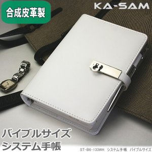 白い革のシステム手帳 バイブルサイズ 女性におすすめのシステム手帳 techouichiba