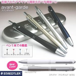 ステッドラー アバンギャルド 人気の多機能ペン|techouichiba