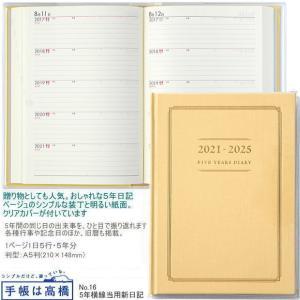 日記帳 5年 高橋書店 5年横線当用日記 2019年〜2023年 No.16|techouichiba