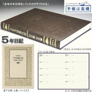 日記帳 5年 高橋書店 大型5年横線当用新日記 2018年〜2022年 No.18|techouichiba