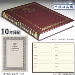 日記帳 10年 高橋書店大型10年横線当用新日記 2018年〜2027年 No.19|techouichiba