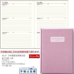 日記帳 3年 高橋書店 3年横線当用日記 2019年〜2021年 No.21|techouichiba